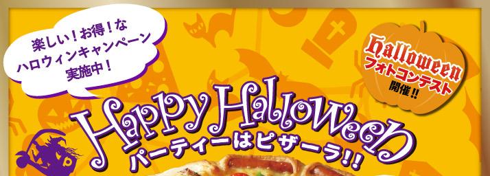 Halloween-デリバリーー8