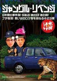 水曜どうでしょう DVD 第6弾 『ジャングル・リベンジ / 6年間の事件簿!今語る!あの日!あの時! / プチ復活! 思い出のロケ地を訪ねる小さな旅