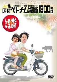 水曜どうでしょう DVD 第1弾 『原付 ベトナム 縦断1800キロ』
