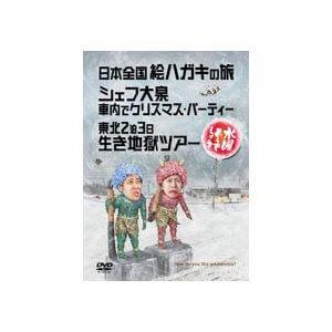 水曜どうでしょう 第13弾 日本全国絵ハガキの旅/シェフ大泉 車内でクリスマスパーティー/東北2泊3日生き地獄ツアー