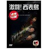 水曜どうでしょう 第8弾 激闘!西表島 DVD