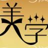 スマート美学編集部