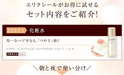エリクシール・トライアルセット内容-1