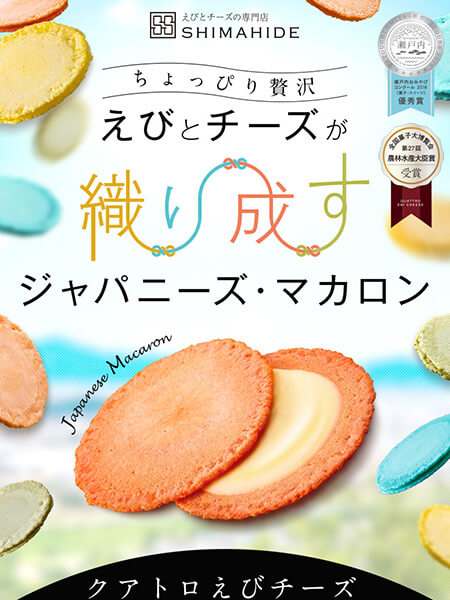 女子会プレゼント・クアトロエビチーズ 1
