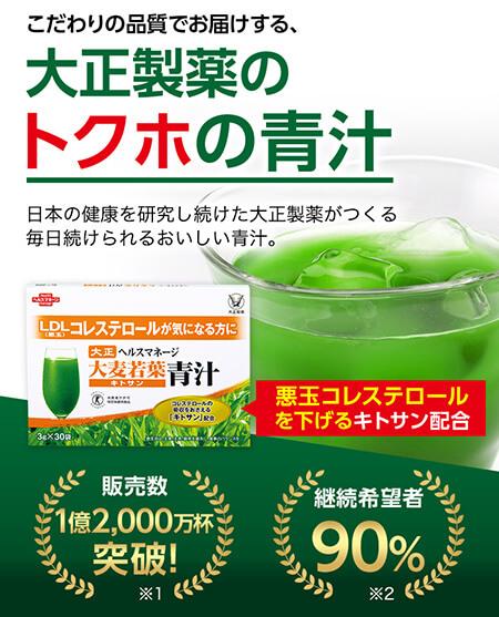 大正製薬大麦若葉キトサン青汁