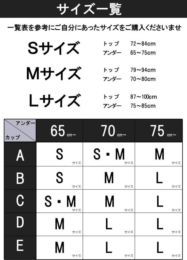 レスタリアージュルームブラサイズ表