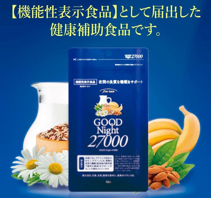 グッドナイト27000-1