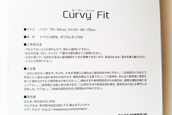 カーヴィーフィット-4