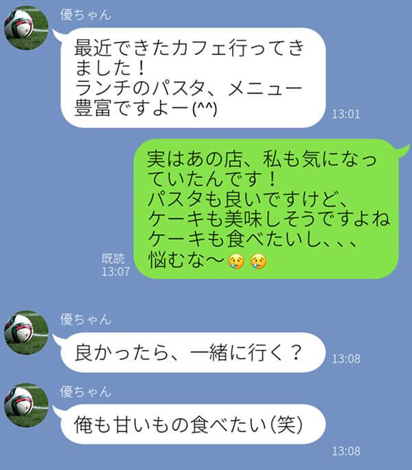 ライン恋愛テク・画像イメージ−1