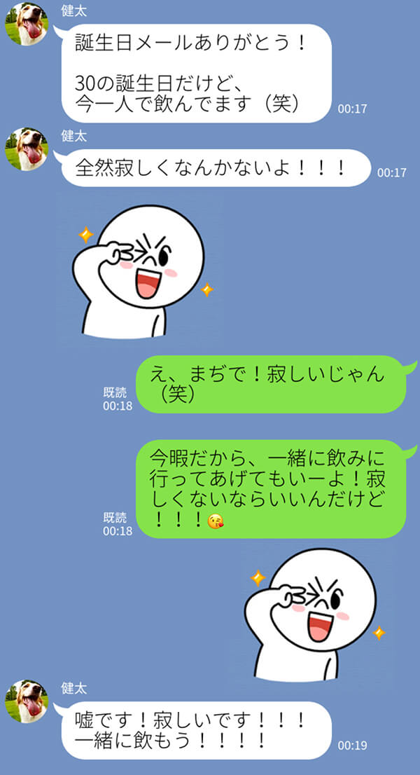 ライン恋愛テク・画像イメージ−2