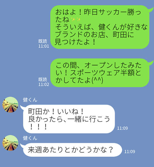 ライン恋愛テク・画像イメージ−3