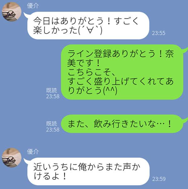 ライン恋愛テク・画像イメージ−4