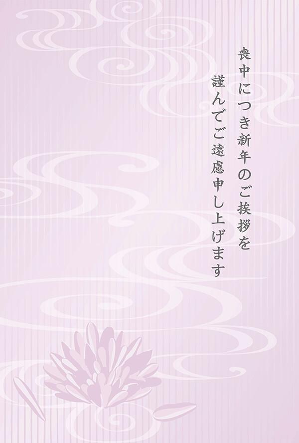 喪中の挨拶-4