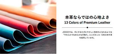 13種類のカラー