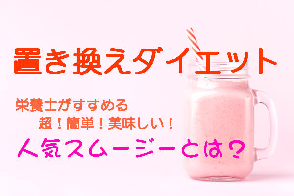 生スムージーアイコン2