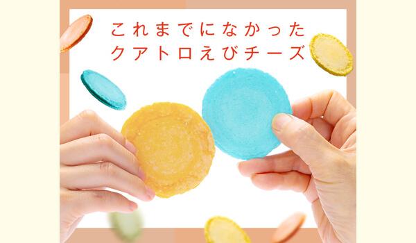 クアトロえびチーズイメージ3