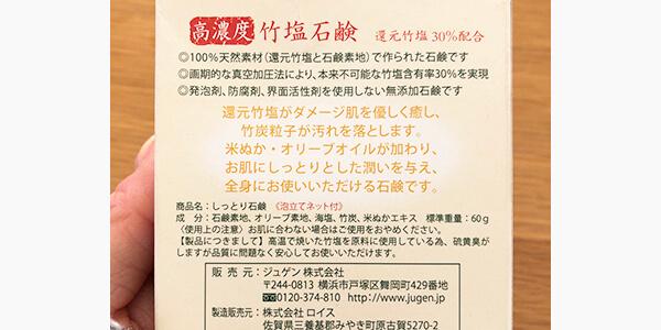 竹塩石鹸イメージ5