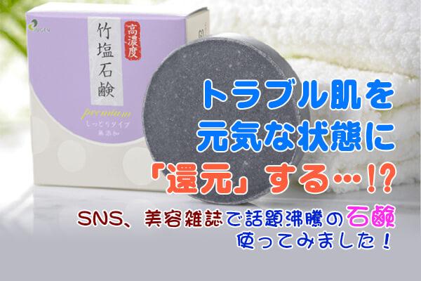 竹塩石鹸アイコン1