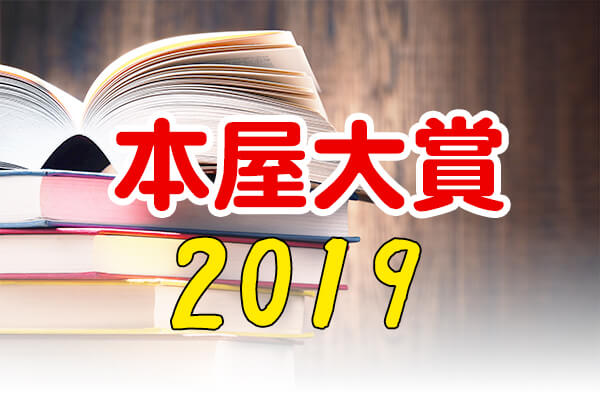本屋大賞2019アイコン