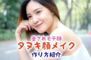 タヌキ顔アイコン
