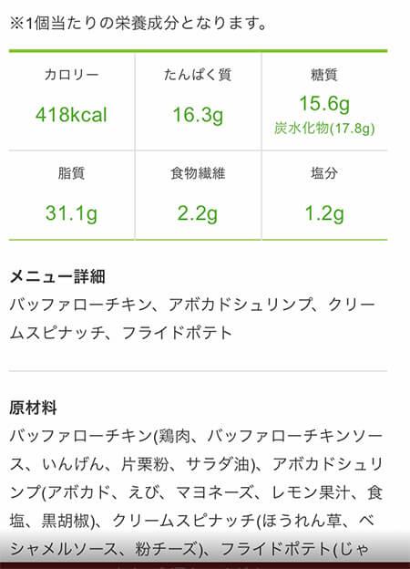 ナッシュ・栄養成分-2