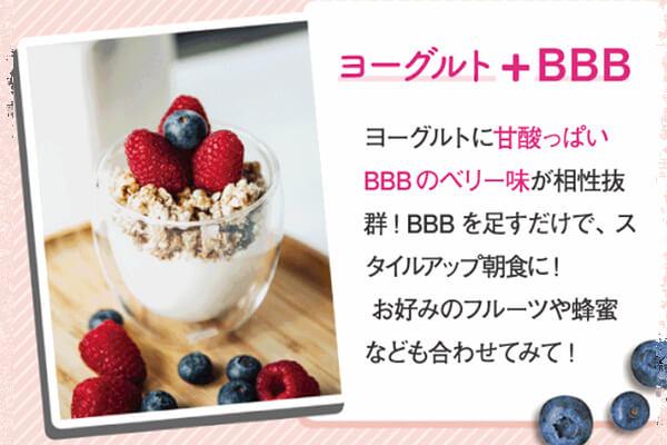 BBBイメージ16
