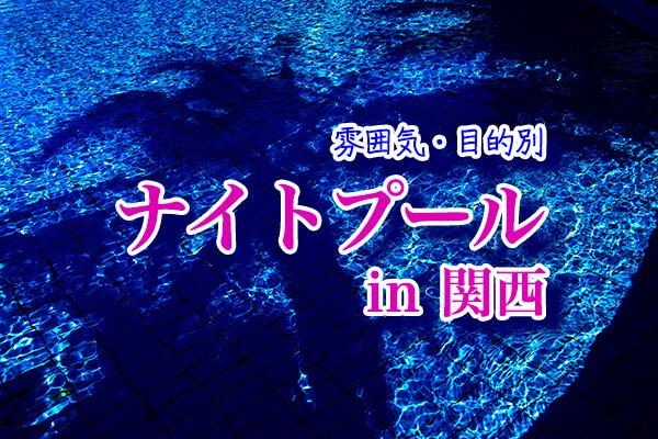 関西ナイトプールアイコン