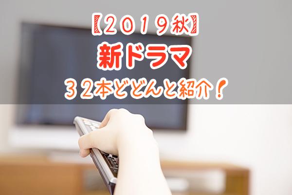 2019秋ドラマアイコン