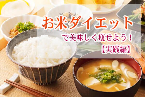 お米ダイエット実践