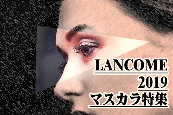 ランコムアイコン-1