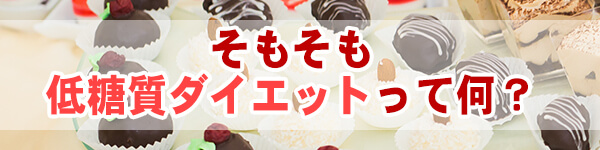 通販低糖質ケーキイメージ1