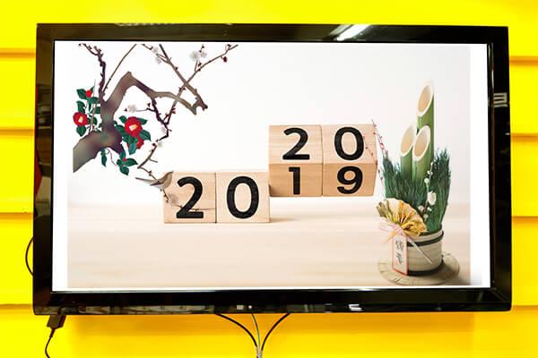 2019-2020TVアイコン