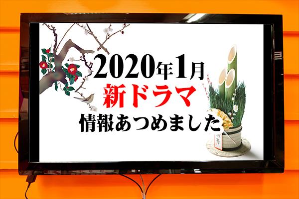 2020-1ドラマアイコン