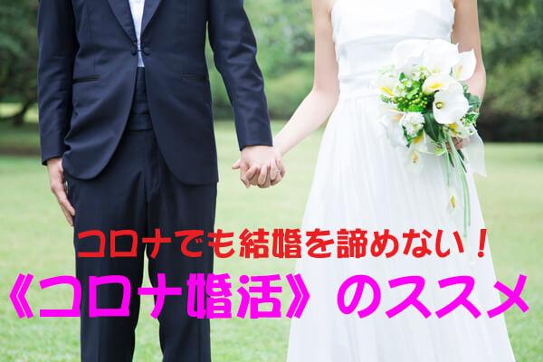 コロナ婚活 イメージ画像