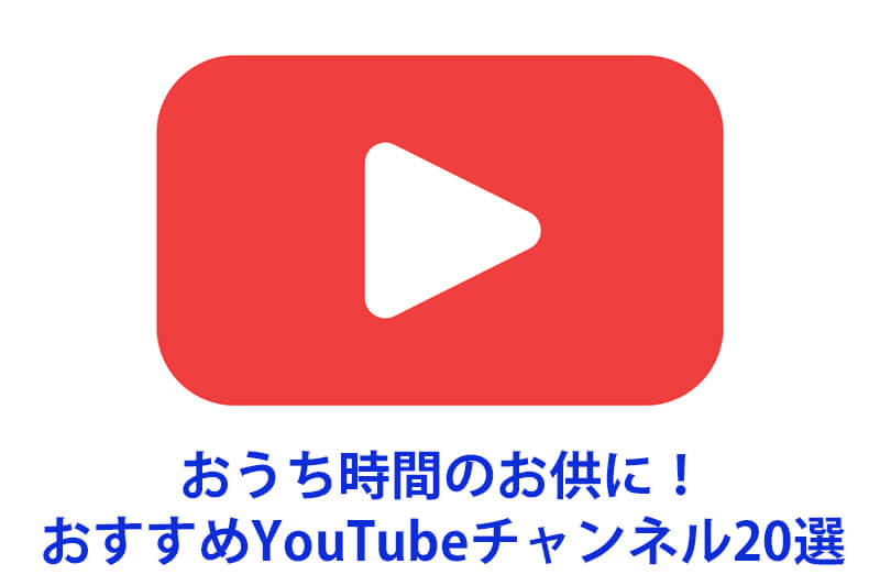 おうち時間のお供に! おすすめYouTubeチャンネル20選